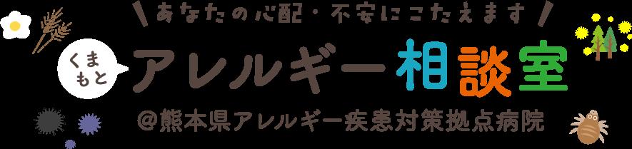 あなたの心配・不安にこたえます。くまもとアレルギー相談室 @熊本県アレルギー疾患対策拠点病院